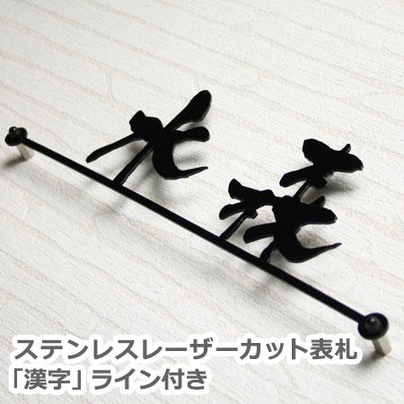 漢字ライン付き