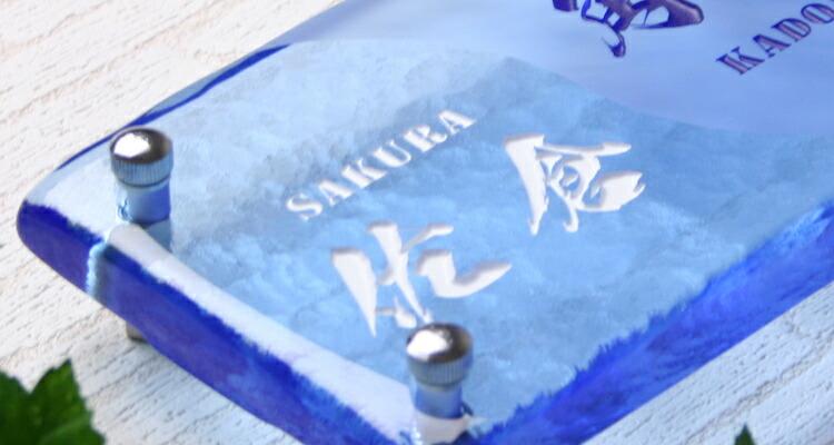手作りガラス表札「2世帯タイプ」長方形200(2色)