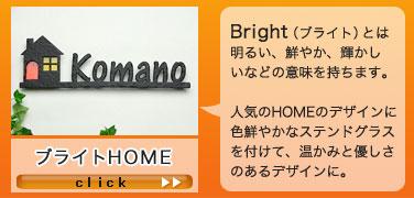 ブライトHOME