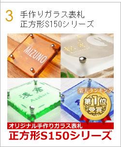 手作りガラス表札正方形150シリーズ