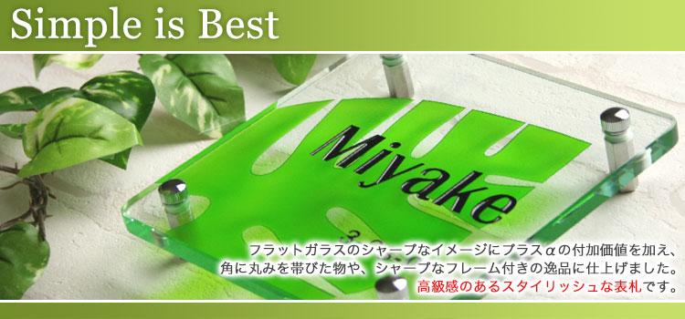 『Simple is Best』