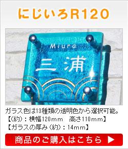にじいろR120