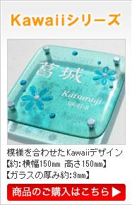 Kawaiiシリーズ