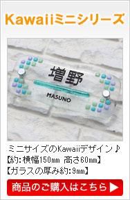 Kawaiiミニ