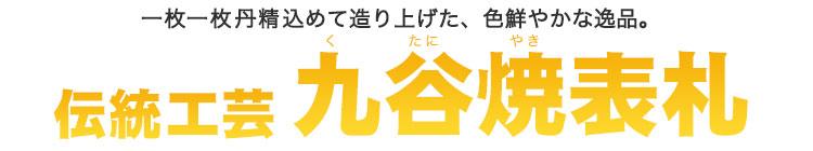 伝統工芸九谷焼表札