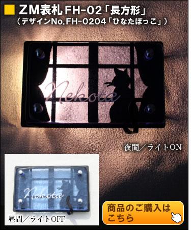 ZM表札FHタイプ「ひなたぼっこ」