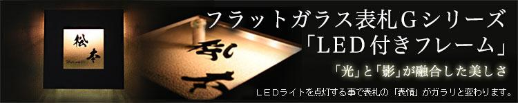 フラットガラス表札Gシリーズ「LED付きフレーム」