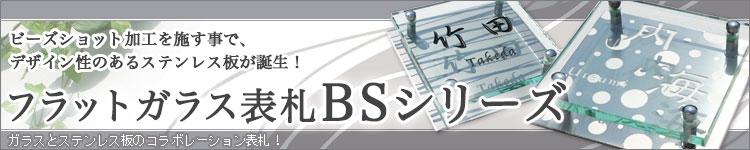 BSシリーズ