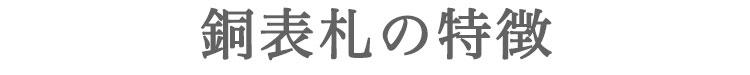 銅表札の特徴