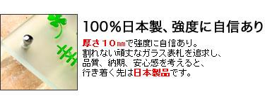 100%日本製�強度�自信�り
