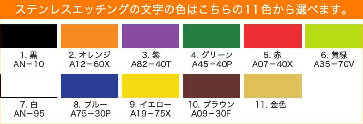 ステンレスエッチングはこちらの色から選べます。