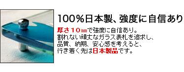 100%日本製!強度に自信あり