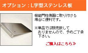 オプション:L字型ステンレス板
