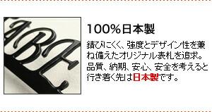 100%日本製、強度に自信あり
