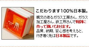 100%日本製!