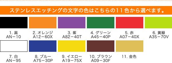 文字色はこちらの11色から選べます。ご注文の際にご記入下さい。