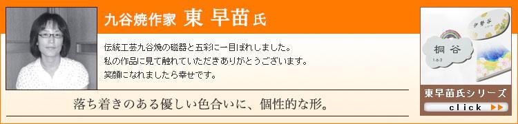 東早苗氏シリーズ