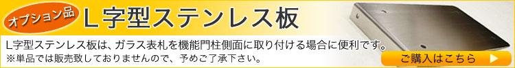 【オプション品】ガラス表札用L字型ステンレス板