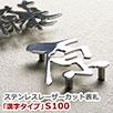 漢字タイプ・S100