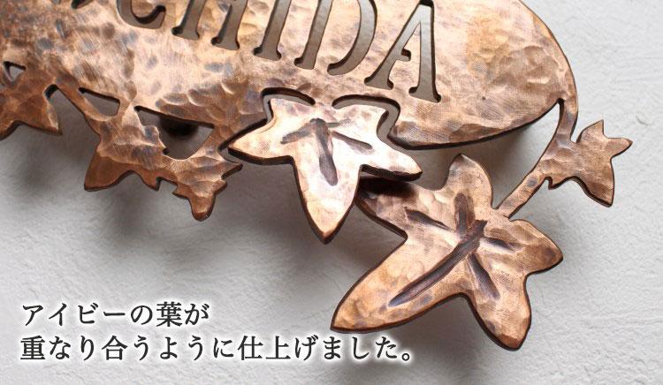 銅表札「クラシカルアイビー・3D」