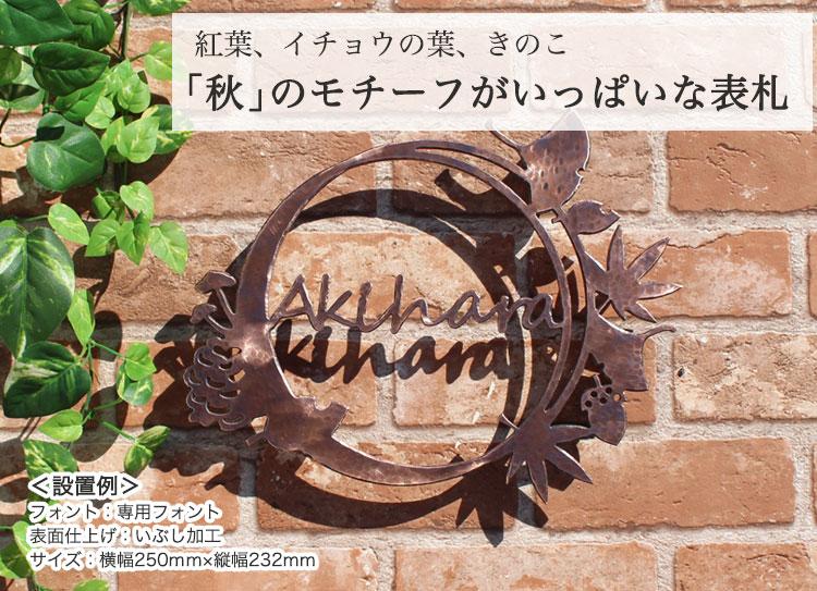銅表札「実りの秋」