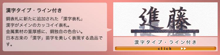 漢字タイプ・ライン付き