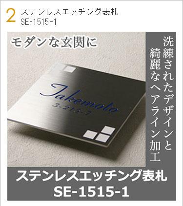 ステンレスエッチング表札SE-1515-1