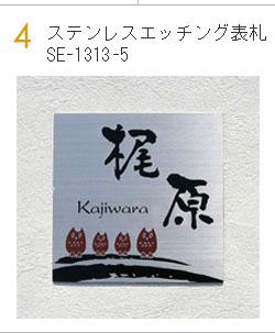 ステンレスエッチング表札SE-1313-5