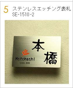 ステンレスエッチング表札SE-1510-2
