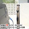 水電柱MサイズEV・PHV充電用コンセント