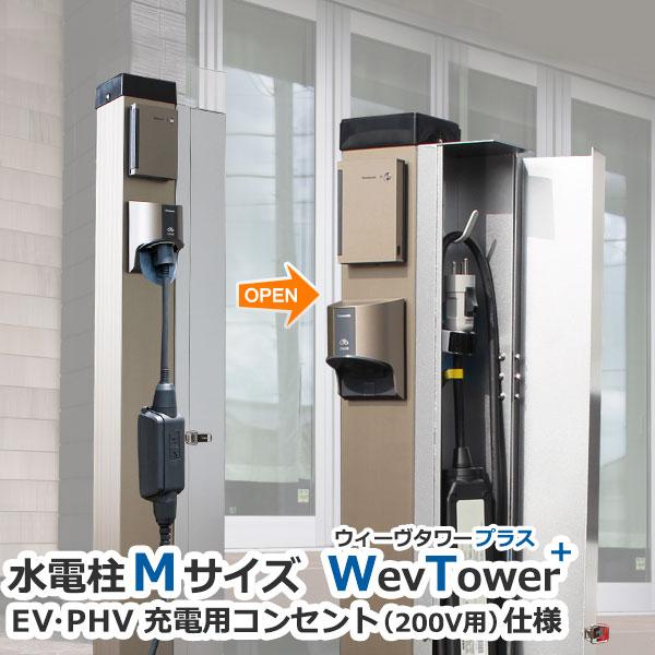水電柱MサイズEV・PHV充電用