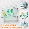 長方形R200100シリーズ
