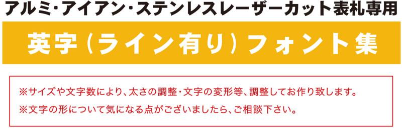 英字(ライン有り)フォント集