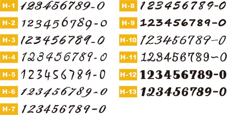 数字(ライン無し)フォント集