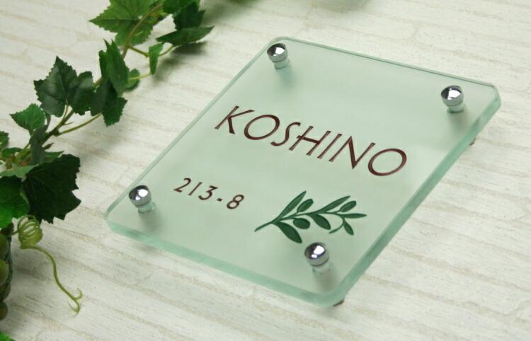 Hyosatsu Meister Door Plate Glass Flat Glass Nameplate G