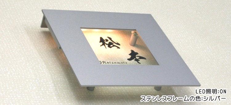 Gシリーズ正方形「LED付きフレーム」