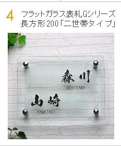 フラットガラス表札Gシリーズ長方形200フレーム「二世帯タイプ」