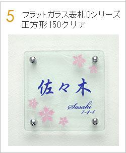 フラットガラス表札Gシリーズ正方形150クリア撫子