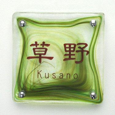 手作りガラス表札正方形S170マーブルグリーン