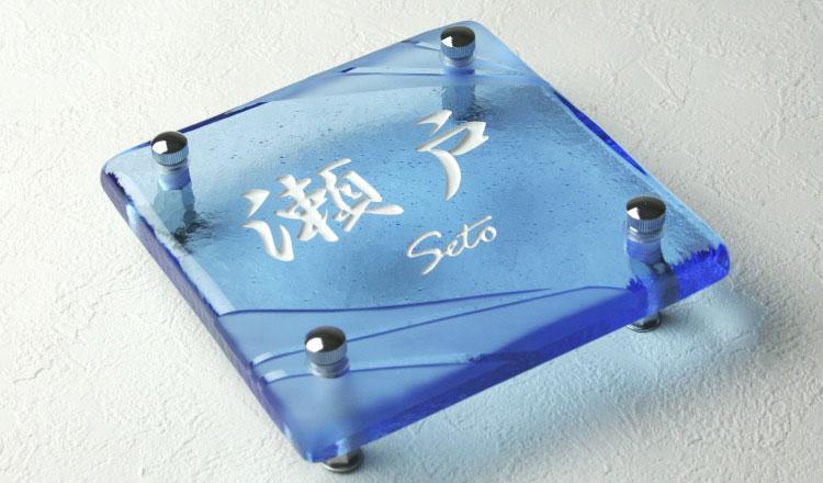 手作りガラス表札正方形150ブルー