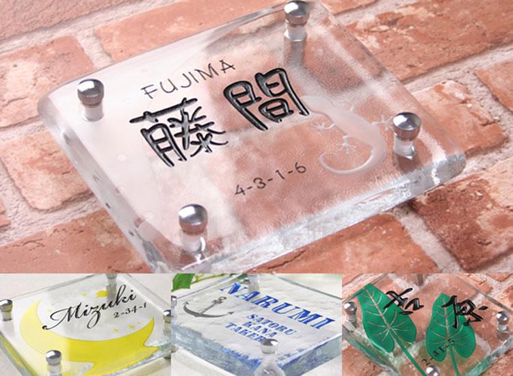 手作りガラス表札R150シリーズ