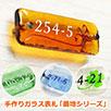 手作りガラス表札ナンバーシリーズ