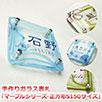 手作りガラス表札「マーブルシリーズ」正方形S150シリーズ