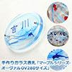 手作りガラス表札「マーブルシリーズ」オーヴァルOV280シリーズ
