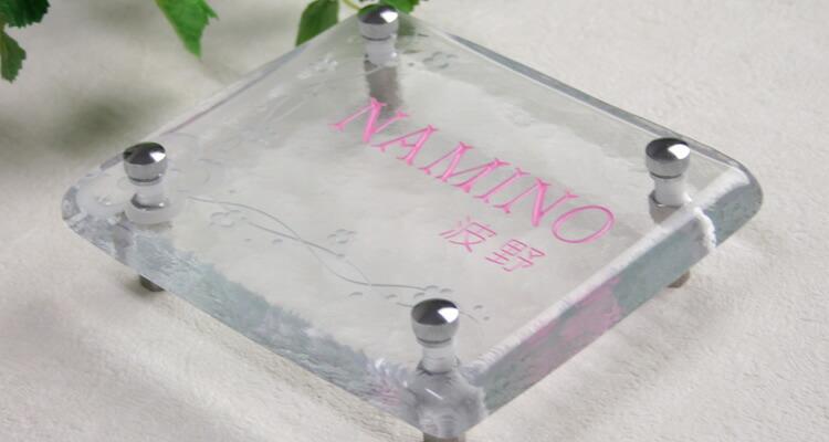手作りガラス表札 長方形150クリア(表フロスト)