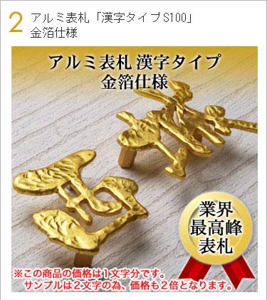 アルミ表札漢字タイプ金箔仕様