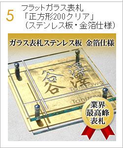 フラットガラス表札「正方形200クリア」(ステンレス板・金箔仕様)