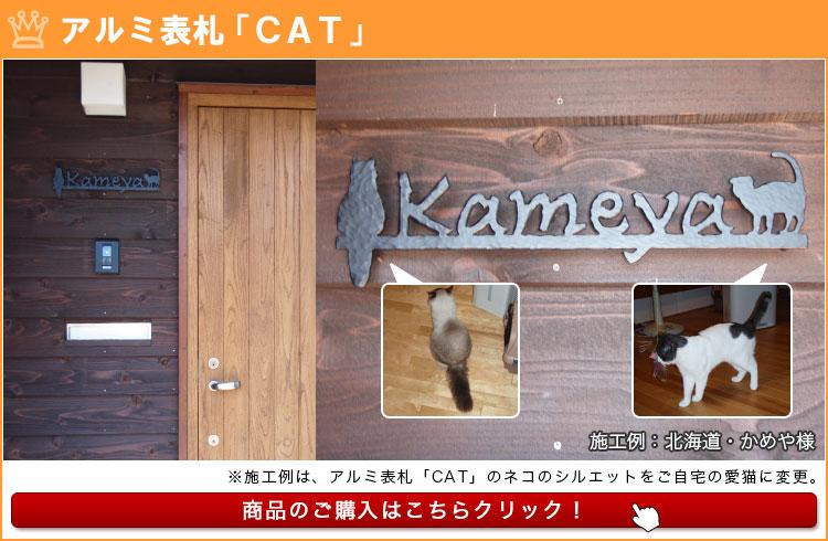 アルミ表札「CAT」