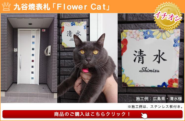 九谷焼表札「FlowerCat」