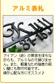 オススメ素材:アルミ表札